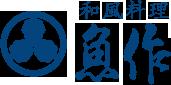 神奈川県秦野市の和食料理/ レストラン 魚作